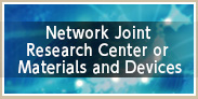 Network Joint Research Center or Materials and Devices