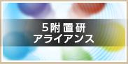 5附置研アライアンス