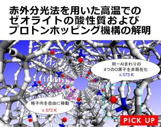 赤外分光法を用いた高温での ゼオライトの酸性質およびプロトンホッピング機構の解明
