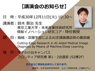 鈴木 賢治   先生 講演会